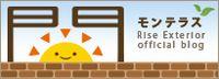 ライズエクステリアスタッフブログ