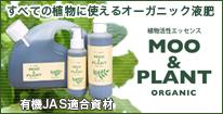 MOO&PLANT