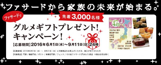 bnr_campaign3