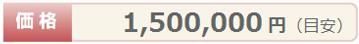 価格¥1,500,000円(目安)