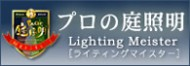common_banner_lighting