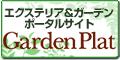 gardenplat_120