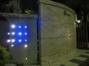 夜の外構 展示場