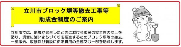 tachikawashi-block2